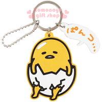 〔小禮堂〕蛋黃哥 造型鑰匙圈《黃.站姿.蛋殼.對話框》