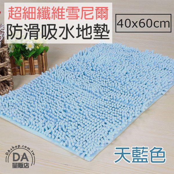 《DA量販店》高品質 40*60cm 超細纖維3公分 雪尼爾長毛地墊 長毛 吸水止滑 腳踏墊 防滑 地墊 藍(V50-1632)