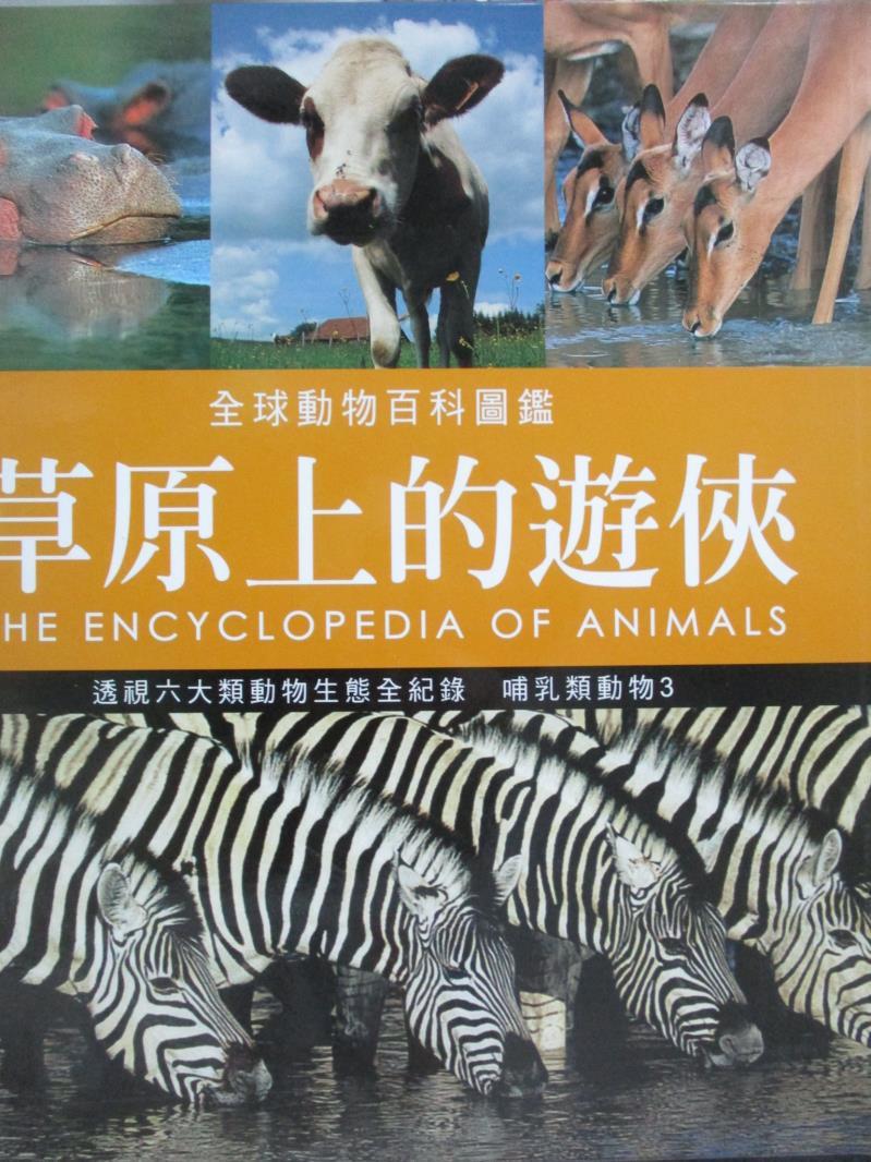 【書寶 書T3/動植物_ZAE】草原上的遊俠-哺乳類動物3_珍妮.布魯斯等著 林妙冠等譯