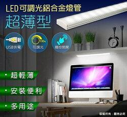 aibo USB 觸控開關式 超薄型LED可調光鋁合金燈管 節能省電 低碳環保 簡單安裝 鋁合金外殼 21顆LED光源/宿舍/書桌/櫥櫃/玄關/露營/團康