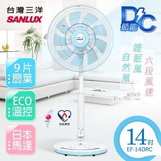 【台灣三洋SANLUX】14吋DC直流定時遙控立扇(EF-14DRC)