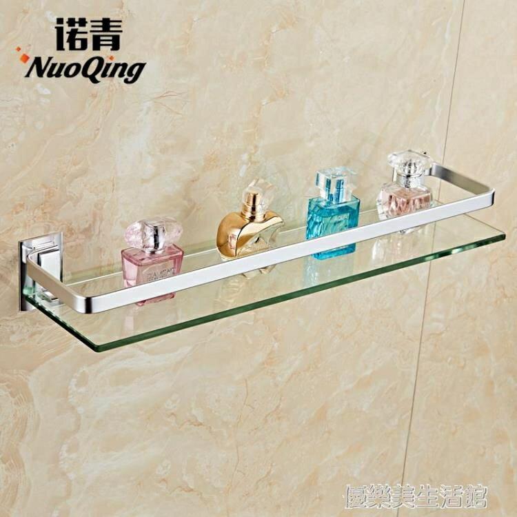 浴室廁所衛生間置物架壁掛洗漱台化妝品架太空鋁衛浴掛件玻璃單層