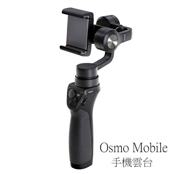 ◎相機專家◎DJI大疆靈眸OSMOMobile手機三軸穩定器手持防震公司貨