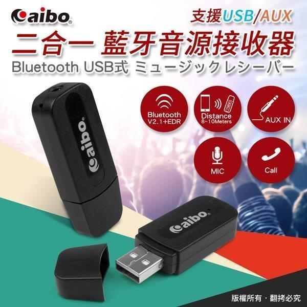 USB 藍牙接收器 藍芽接收器 藍牙音樂接收器 藍牙音頻接收器 擴大機 AUX 汽車音響 line 家庭劇院