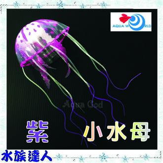 【水族達人】【造景裝飾】水世界AQUA WORLD《sea anemone 小水母 螢光紫 G-077-S-P》裝飾