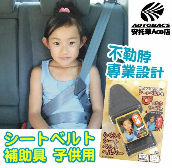 【日本獨家安全必備】兒童安全固定夾/安全帶不勒脖調整TS-231 (4979969871067)