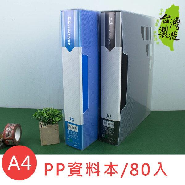 珠友SS-10121A413KPP資料本文件袋文件簿80入