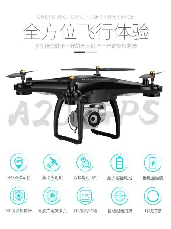 【童年】專業無人機GPS航拍飛行器5G高清遠距圖傳遙控飛機智能跟隨返航