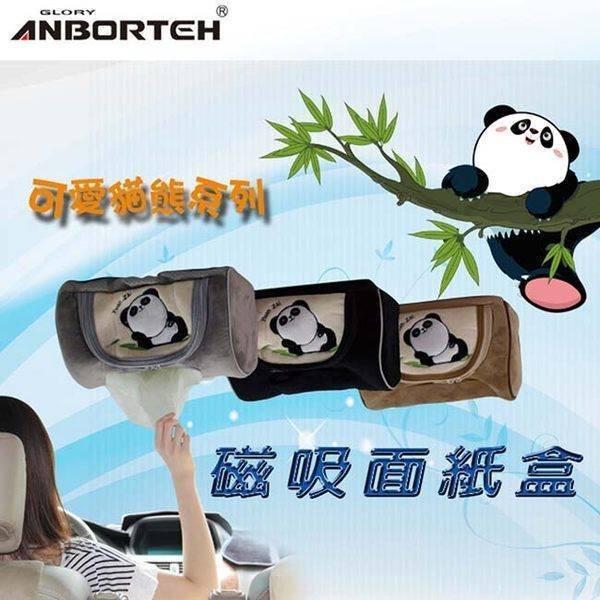 權世界@汽車用品 安伯特ANBORTEH 貓熊圓仔 磁吸(磁鐵)式吸頂面紙盒套 ABT517-3色選擇