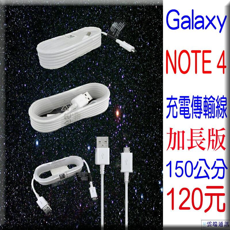 ~雲端通訊~Galaxy Note4 ^(N910U^) 充電 充電傳輸線 150公分 1