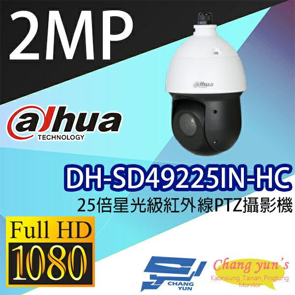 高雄  台南  屏東監視器 DH~SD49225IN~HC 25倍星光級 紅外線同軸高清P