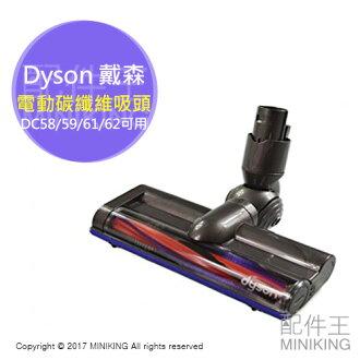 【配件王】日本代購 Dyson 戴森 原廠 電動碳纖維毛刷吸頭 電動吸頭 主吸頭 適 DC58 DC59 DC61 DC62