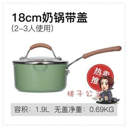 【快速出貨】雪平鍋 麥飯石奶鍋不黏輔食鍋小奶鍋泡面鍋煎煮一體 凱斯頓 新年春節 送禮
