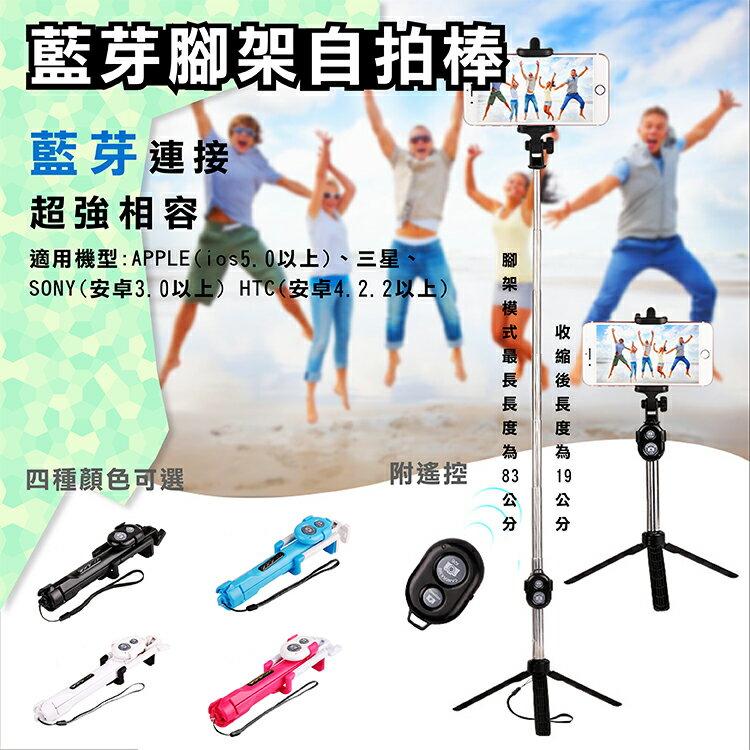 攝彩@(附遙控)藍芽腳架自拍棒-韓國熱銷多功能藍芽摺疊自拍桿三腳架 超強三合一藍芽自拍器、手機支架、攝影三腳架(彰化市)