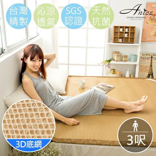 涼蓆/頂級3D加厚款軟藤蓆-單人/3呎(台灣製) A-nice雅妮詩