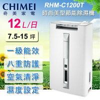 CHIMEI奇美到奇美CHIMEI  12L時尚美型節能除濕機 RHM-C1200T