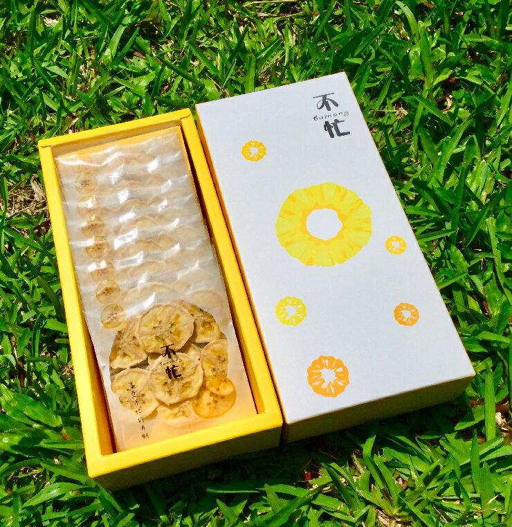 水果原片果乾禮盒-芭蕉-低溫乾燥天然無糖無添加果乾-8包入