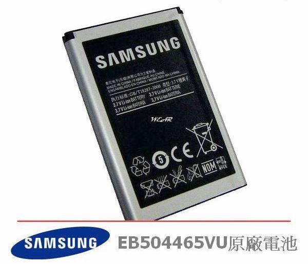 【免運費】 EB504465VU【原廠電池】 B7300 i8910 S8500 i5700 i5801 GALAXY 580 S8530 Wave II