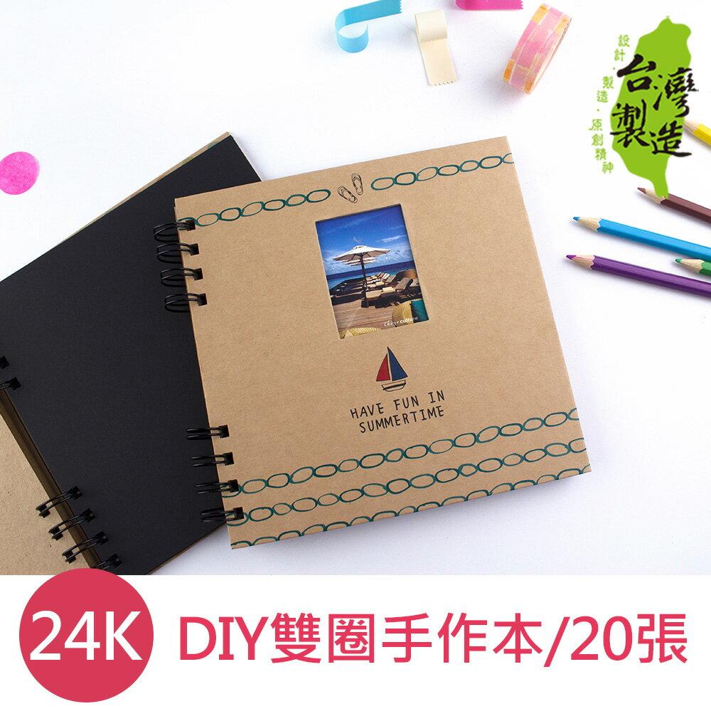 珠友 DY-24003 24K DIY雙圈手作本  20張
