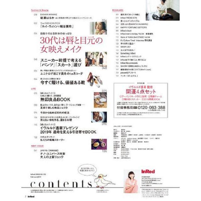 In Red  2月號2009附草莓小物包1組 1
