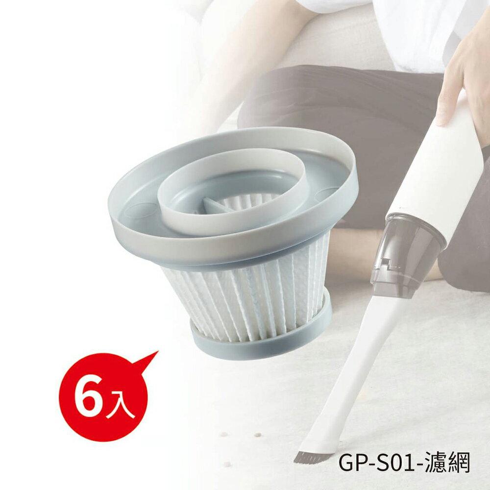吸塵器濾網/吸塵器耗材 G-PLUS積加 小淨無線吸塵器-濾網(6入組)【R05029】