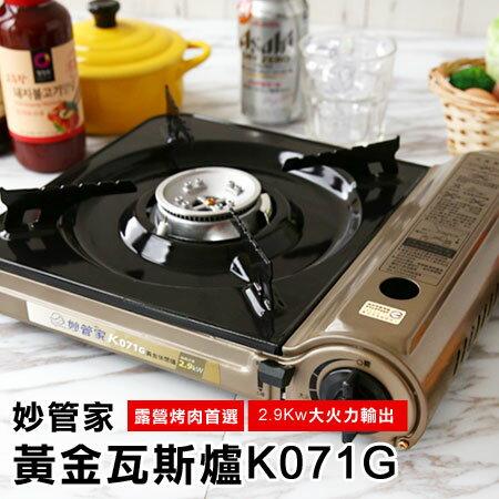 妙管家 黃金瓦斯爐 K071G 附硬盒 卡式爐 瓦斯爐 便攜爐 卡式瓦斯爐 烤肉 出外 露營 火鍋 K-071G【N102418】