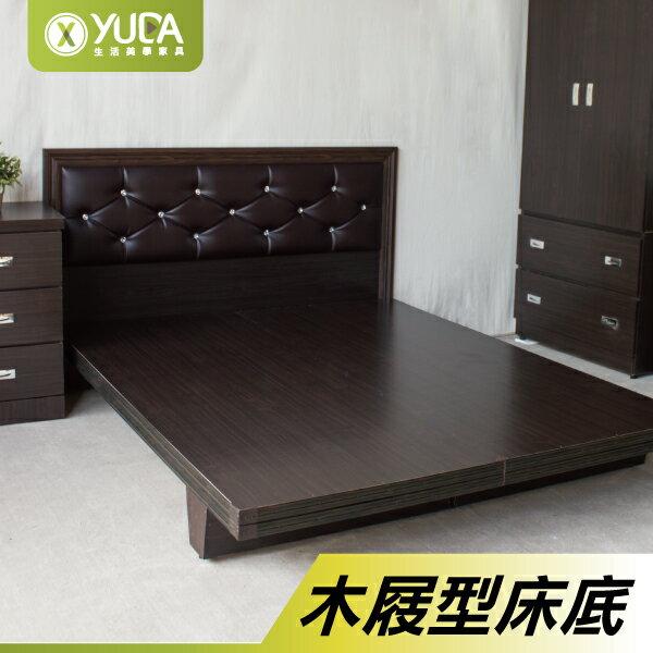 床底【YUDA】木屐型『全木心板+全封底』 3.5尺單大 / 5尺雙人 / 6尺雙大 床底/床架/非掀床 新竹以北免運