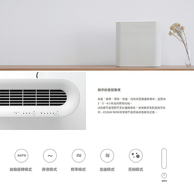 正負零空氣清淨機-白色 4