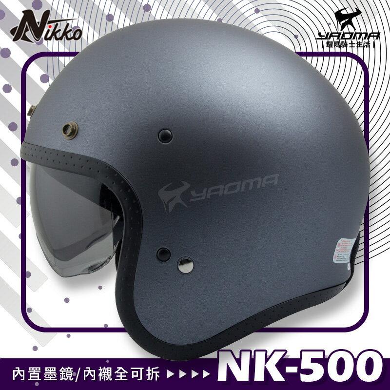 NIKKO安全帽 NK-500 消光閃銀黑 素色 內置墨鏡 復古安全帽 內襯可拆 NK500 耀瑪騎士機車部品