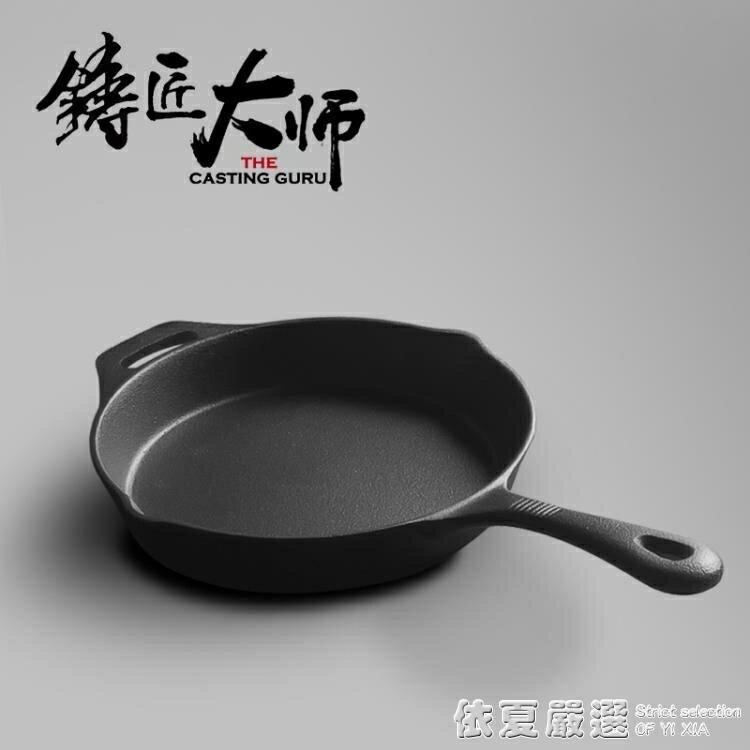 夯貨折扣! 鑄鐵加厚平底鍋不黏牛排煎鍋家用生鐵煎蛋鍋無涂層通用今晚吃雞
