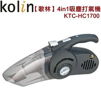 【歌林】4in1吸塵打氣機/車用吸塵器/吸塵器KTC-HC1700 保固免運-隆美家電