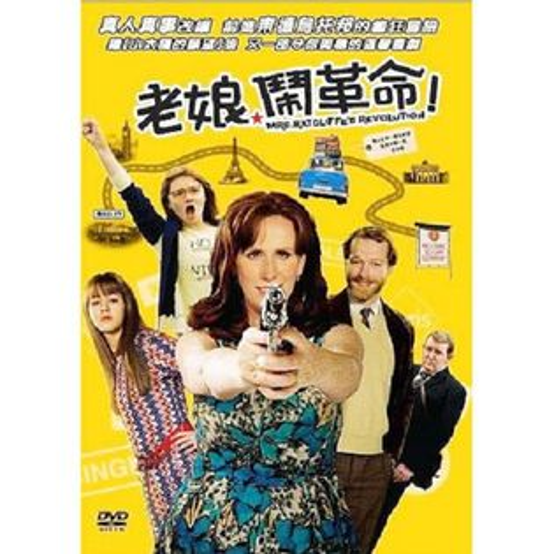 老媽鬧革命DVD