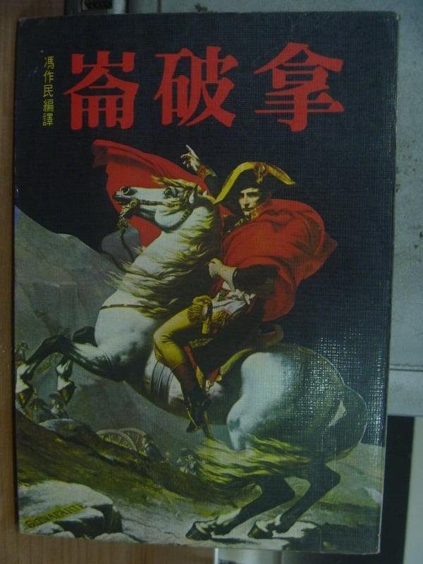 【書寶二手書T4/傳記_OQV】拿破崙_馮作民