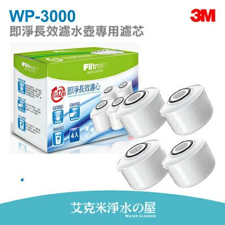 3M WP3000 / SP3000 即淨長效濾水壺濾心《4入》免運費