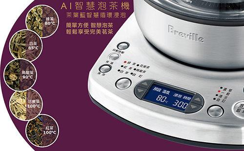 免運費 Breville鉑富 AI智慧泡茶機/快煮壺/熱水壺/電茶壺 BTM800XL HG2458