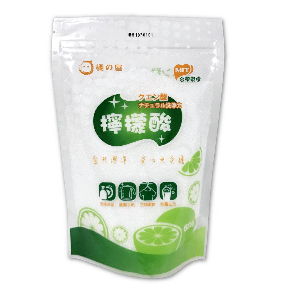 橘之屋 檸檬酸 天然清潔劑-600g / 馬桶清潔 除水垢尿垢
