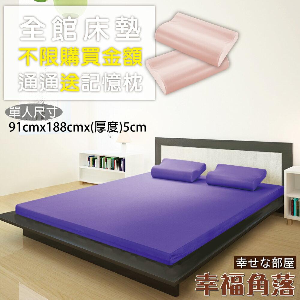 【幸福角落】單人3尺 5cm竹炭釋壓記憶床墊 防蹣抗菌布套