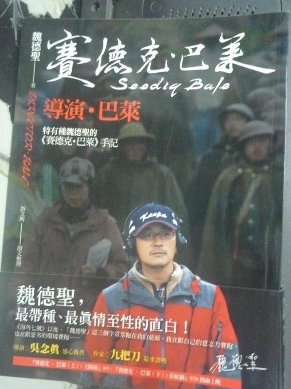【書寶二手書T7/影視_ZEB】導演‧巴萊_魏德聖