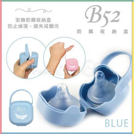?蟲寶寶?【 B52 】攜帶方便不易搞丟 /適用各式奶嘴 / 香草奶嘴盒- 奶嘴專用收納盒《藍》
