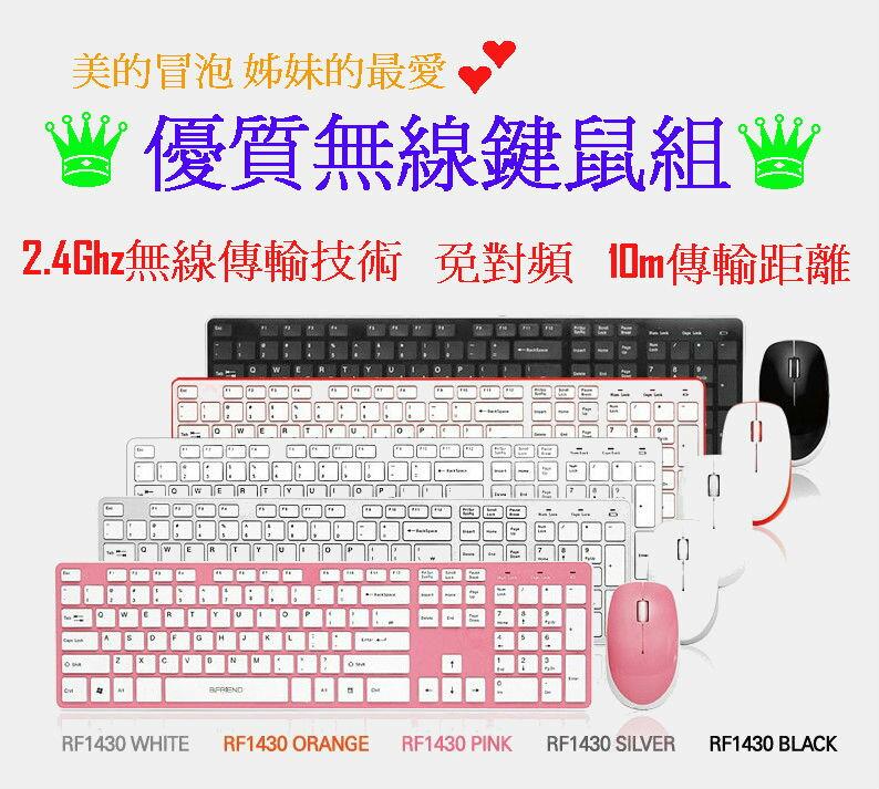 ♥含發票♥團購價♥【熊仔】B.FRiEND無線鍵盤滑鼠組RF1430♥超美型黑白兩色剪刀腳設計全尺寸鍵盤可搭配電競耳機