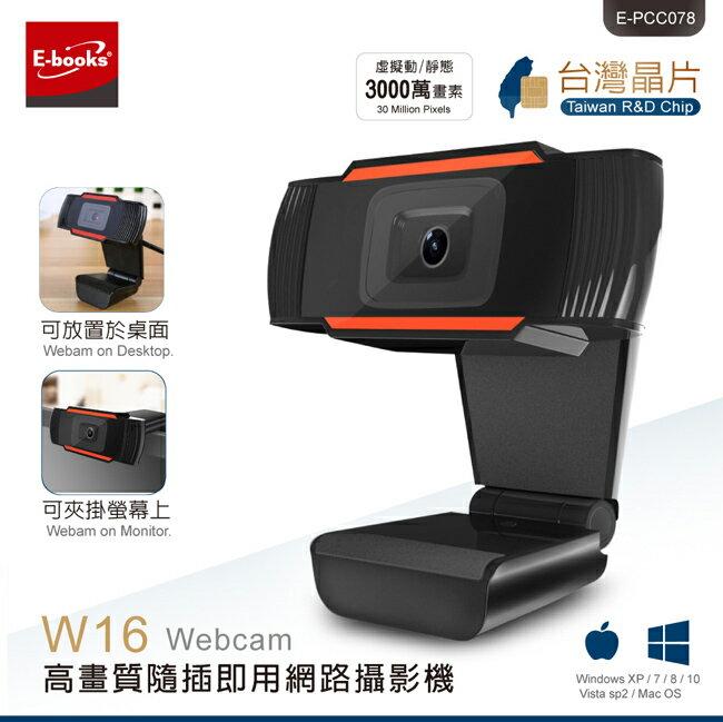 【現貨】E-books W16 高畫質隨插即用網路攝影機 視訊攝影機 視訊鏡頭 Webcam 視訊會議 遠距教學 防疫用品