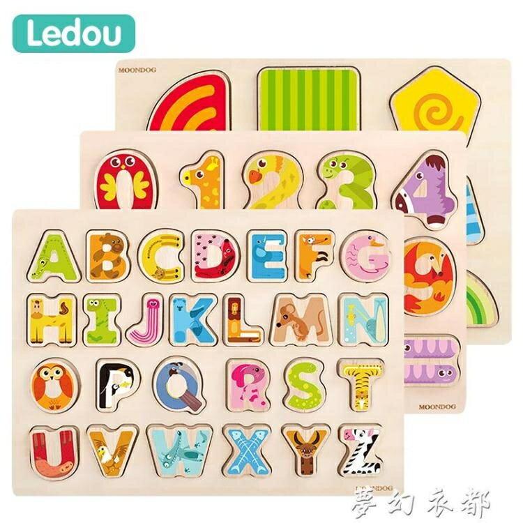 兒童數字字母手抓板拼板寶寶木制木質拼圖益智玩具男女孩1-2-3歲[優品生活館]