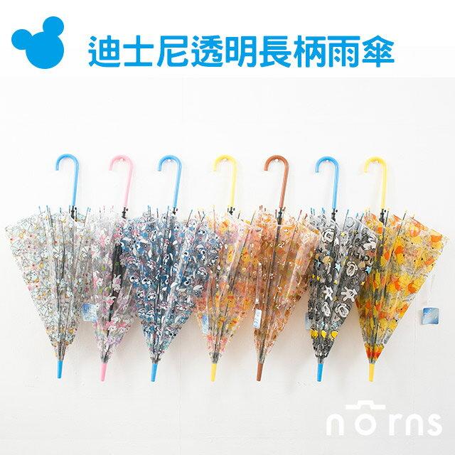 NORNS【迪士尼透明長柄雨傘】雨具 小熊維尼 奇奇蒂蒂 米奇 瑪麗貓 史迪奇 小飛象