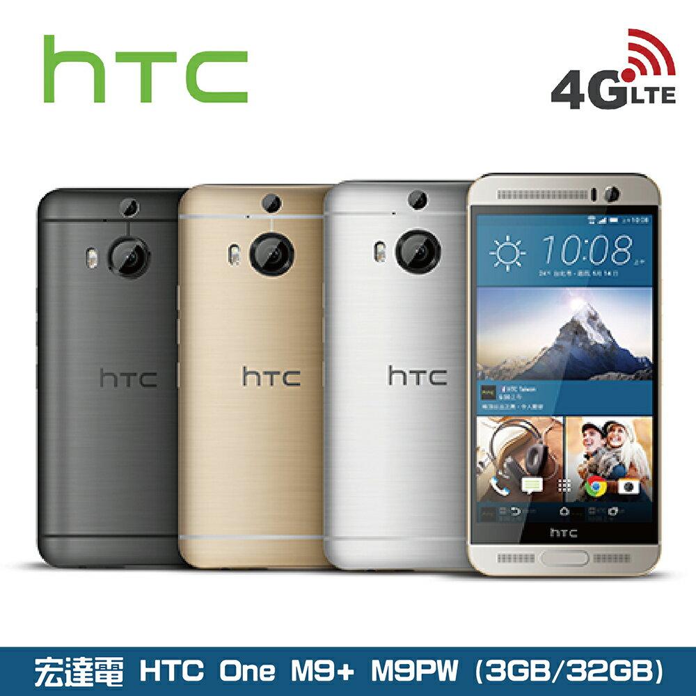 【HTC福利品】HTC One M9+ M9pw 5.2吋八核智慧型手機