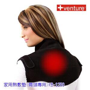 【+venture】家用肩頸熱敷墊(KB-1250),加贈行動收納包