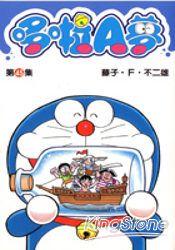 哆啦A夢45(完) - 限時優惠好康折扣