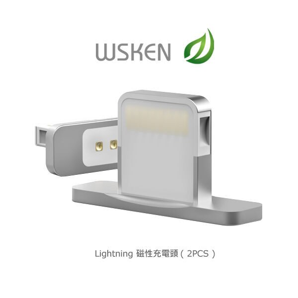 WSKEN Lightning (2PCS) 防塵塞式 (不含線) 磁性 充電頭 磁吸 磁力 Apple iPhone、iPad
