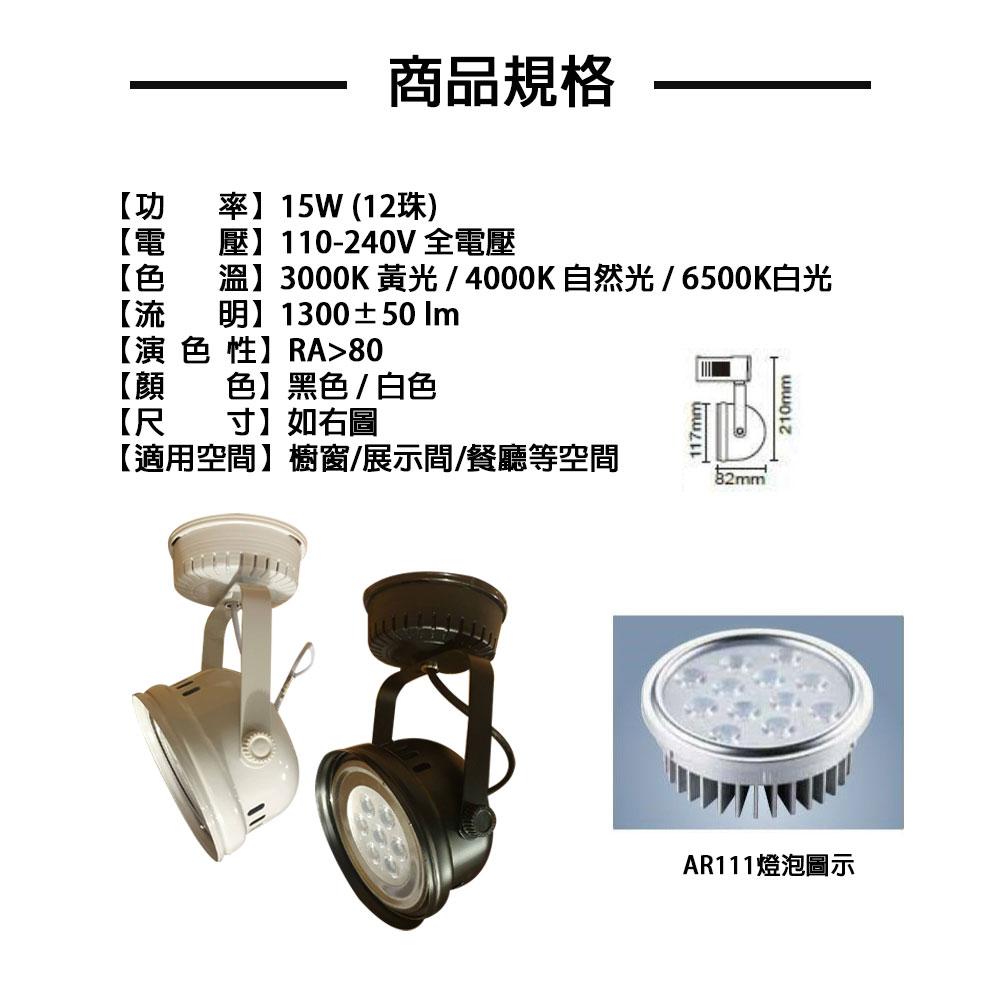 吸頂式 固定式 投射燈 投光燈 LED 15W 全電壓 白光/黃光/自然光 〖永光照明〗MF1-CH-A-942-15W%