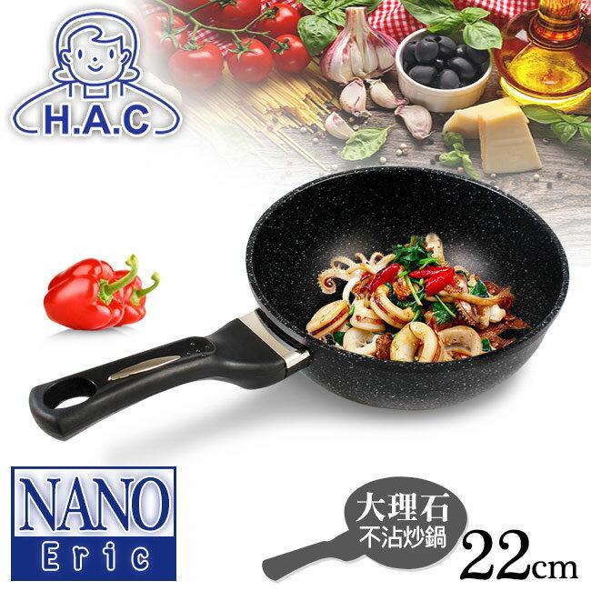 【NANO】銀奈米大理石不沾炒鍋-22CM(E-5160)
