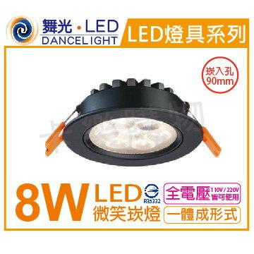 舞光 LED 8W 3000K 黃光 18度 全電壓 9cm 黑色 微笑 崁燈  WF430381